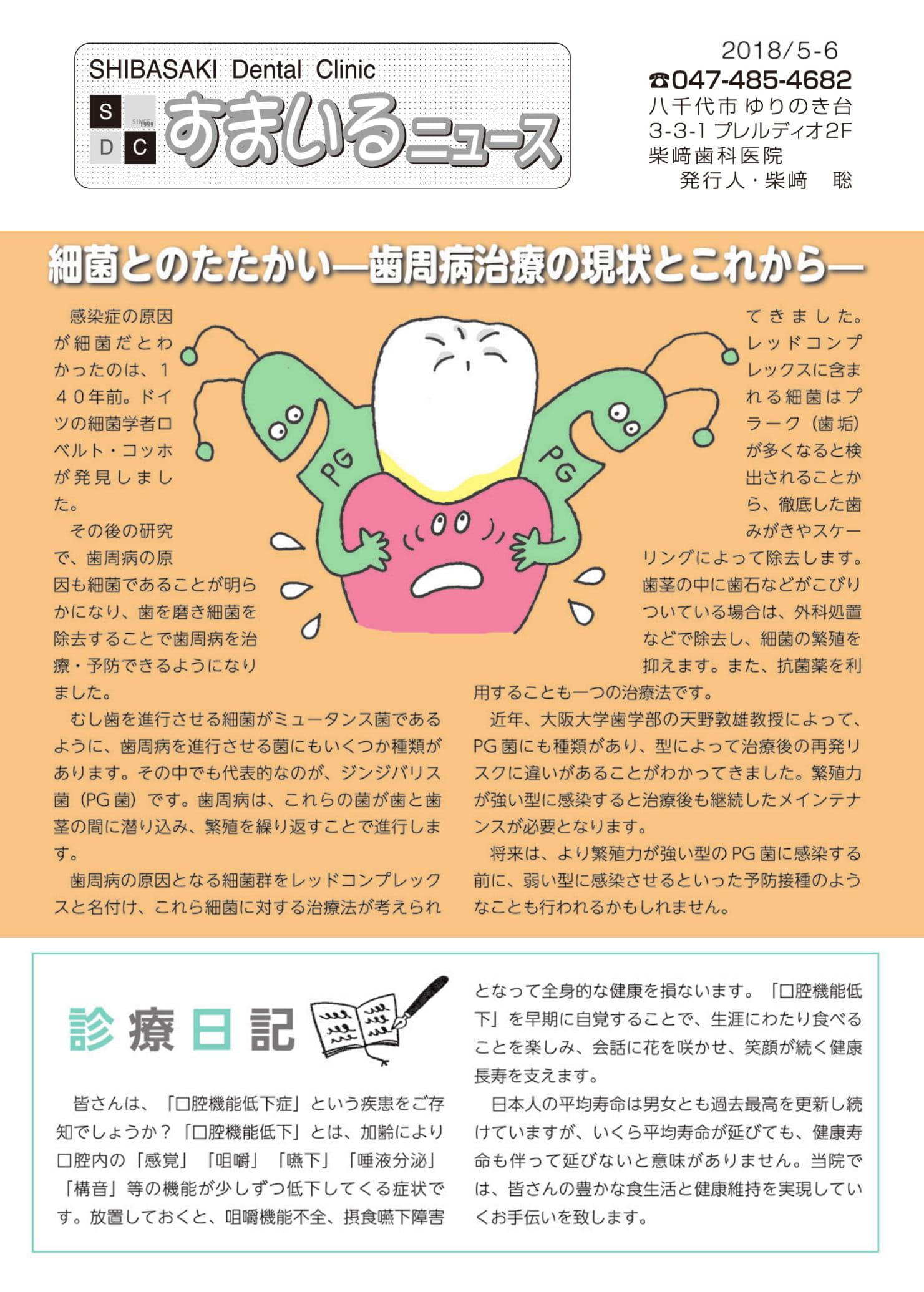 すまいるニュース2018年5-6月号 細菌のたたかい 歯周病治療の現状とこれから