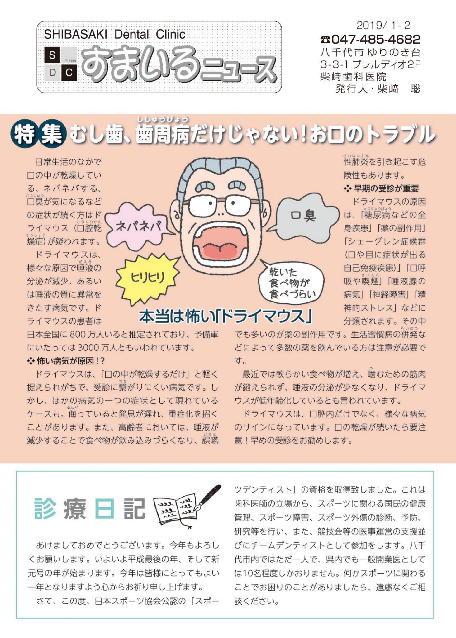 すまいるニュース2019年1-2月号 むし歯、歯周病だけじゃない!お口のトラブル