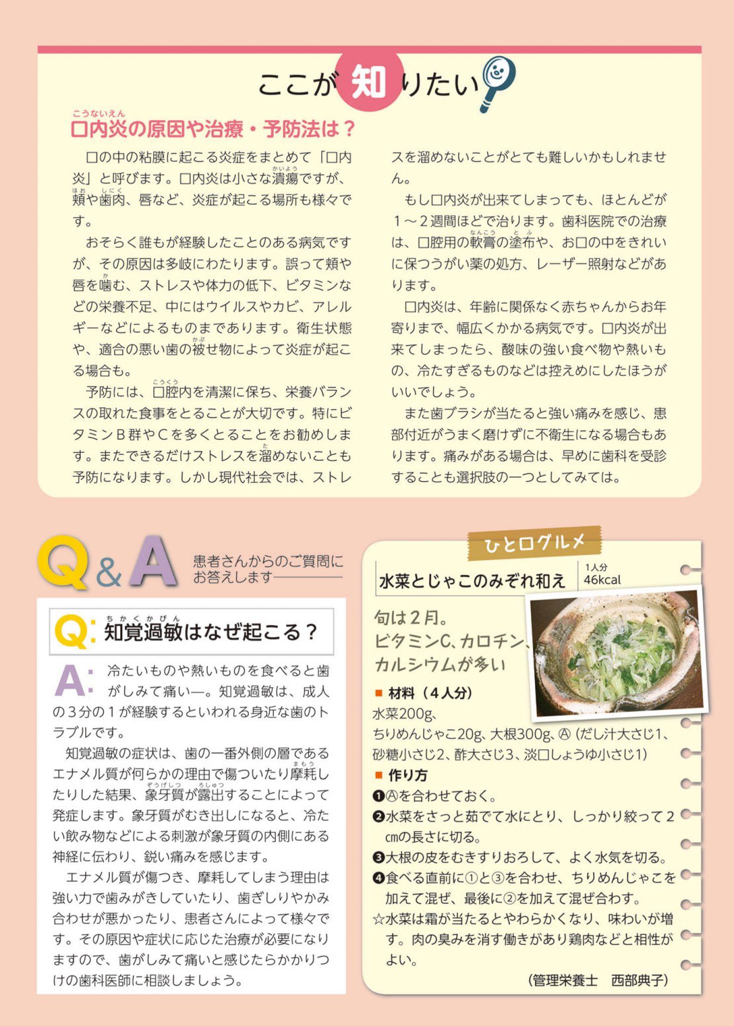 すまいるニュース2019年1-2月号 口内炎の原因や治療・予防法は?