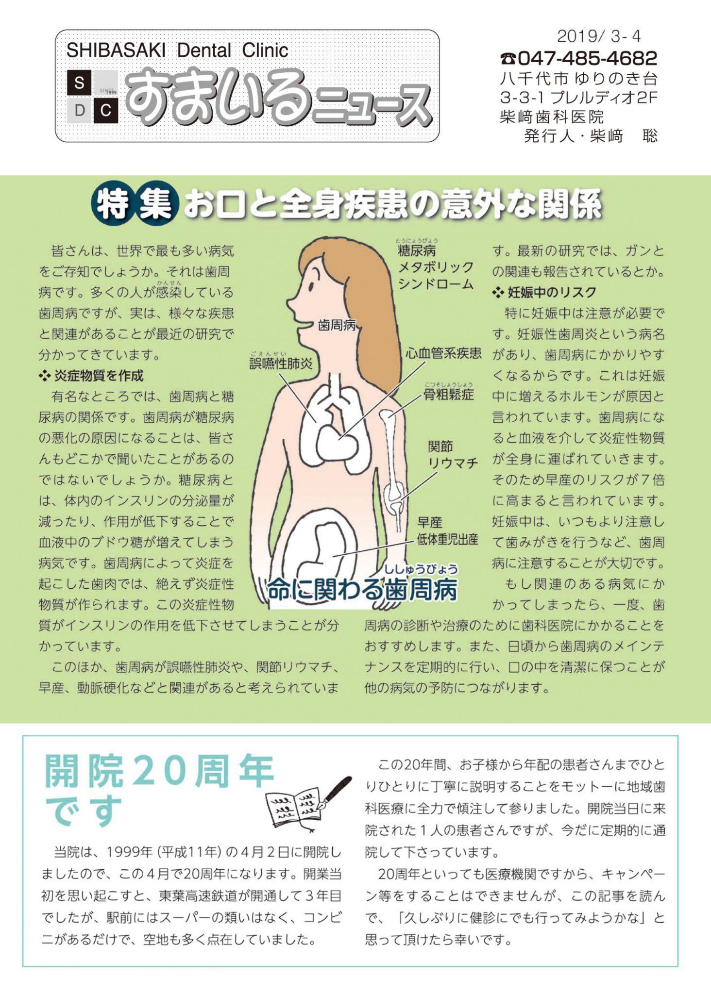 すまいるニュース2019年3-4月号 特集 お口と全身疾患の意外な関係