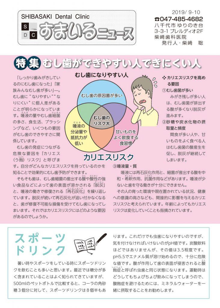 すまいるニュース2019年9-10月号-1