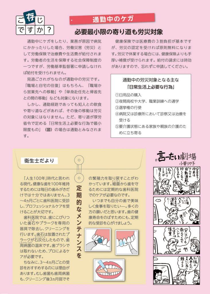すまいるニュース2019年9-10月号-4