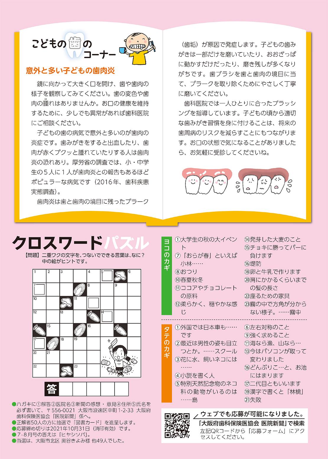 すまいるニュース2021年9-10月号 表3