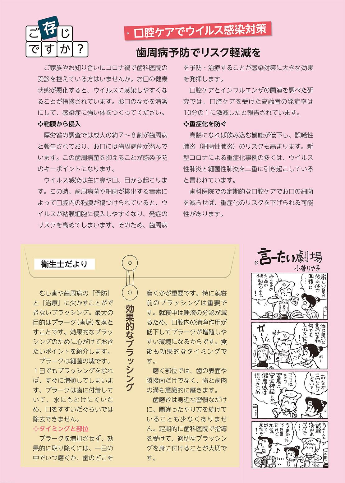 すまいるニュース2021年9-10月号 表4